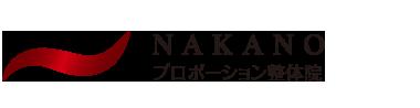 大船の整体は「中野プロポーション整体院」 ロゴ