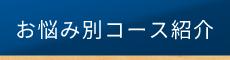 大船の整体は「中野プロポーション整体院」 お悩み別コース紹介