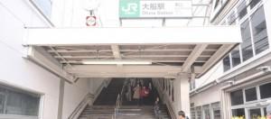 ①まず、JR大船駅の「東口」に出てください。