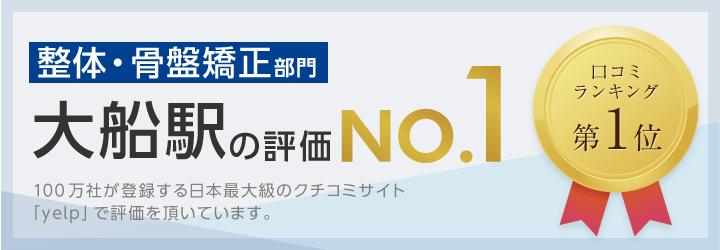 大船駅口コミNo1