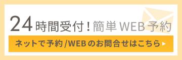 24時間受付WEB予約