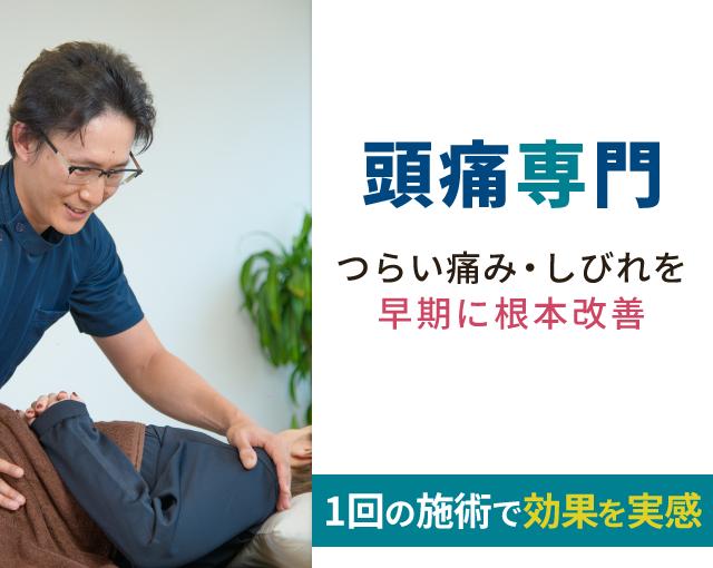 side-main-03zutsu
